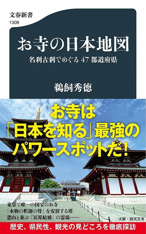 お寺の日本地図