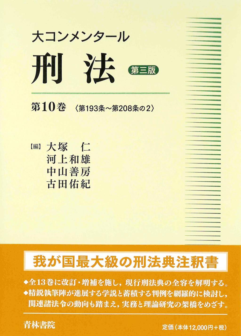 大コンメンタール刑法 第10巻〔第三版〕