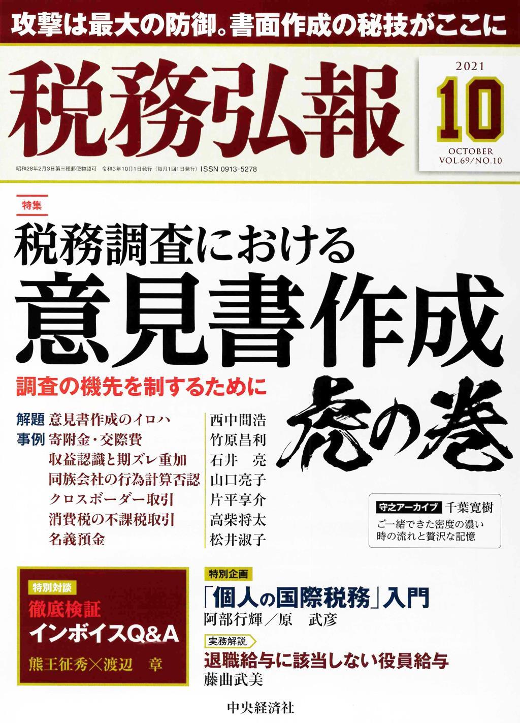 税務弘報 VOL.69/No.10/2021.10