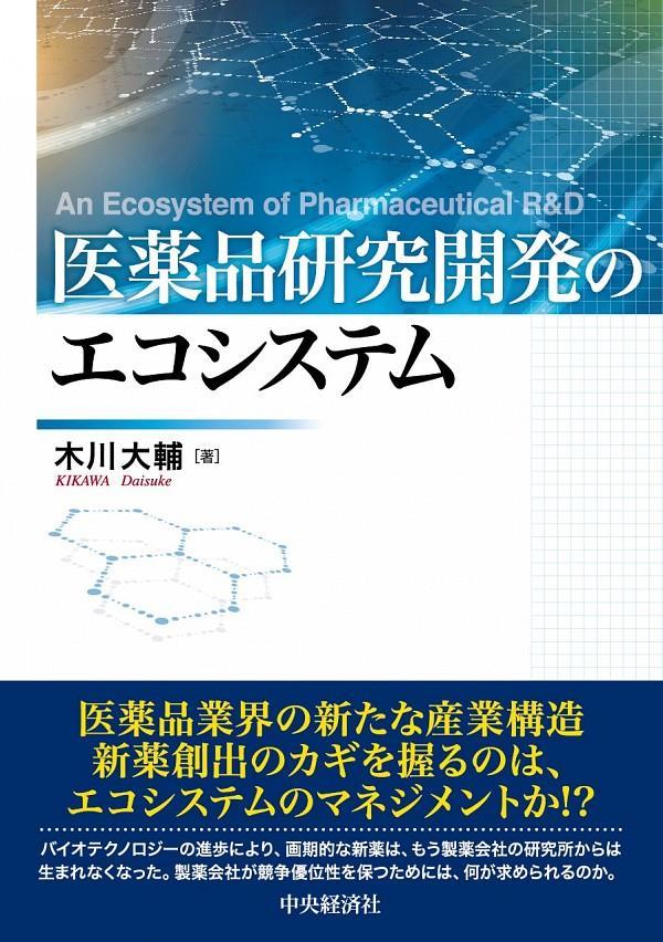 医薬品研究開発のエコシステム