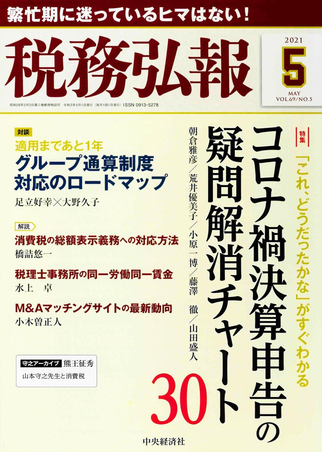 税務弘報 VOL.69/No.5/2021.5