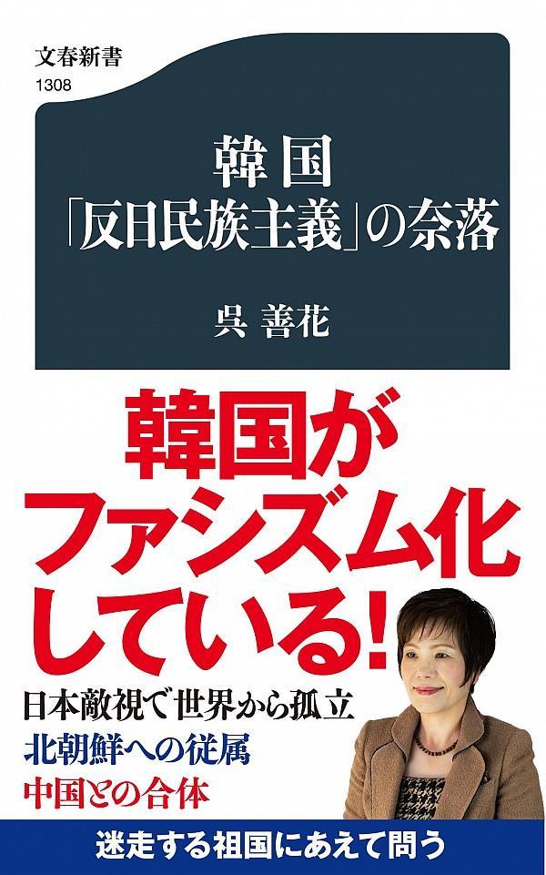 韓国「反日民族主義」の奈落