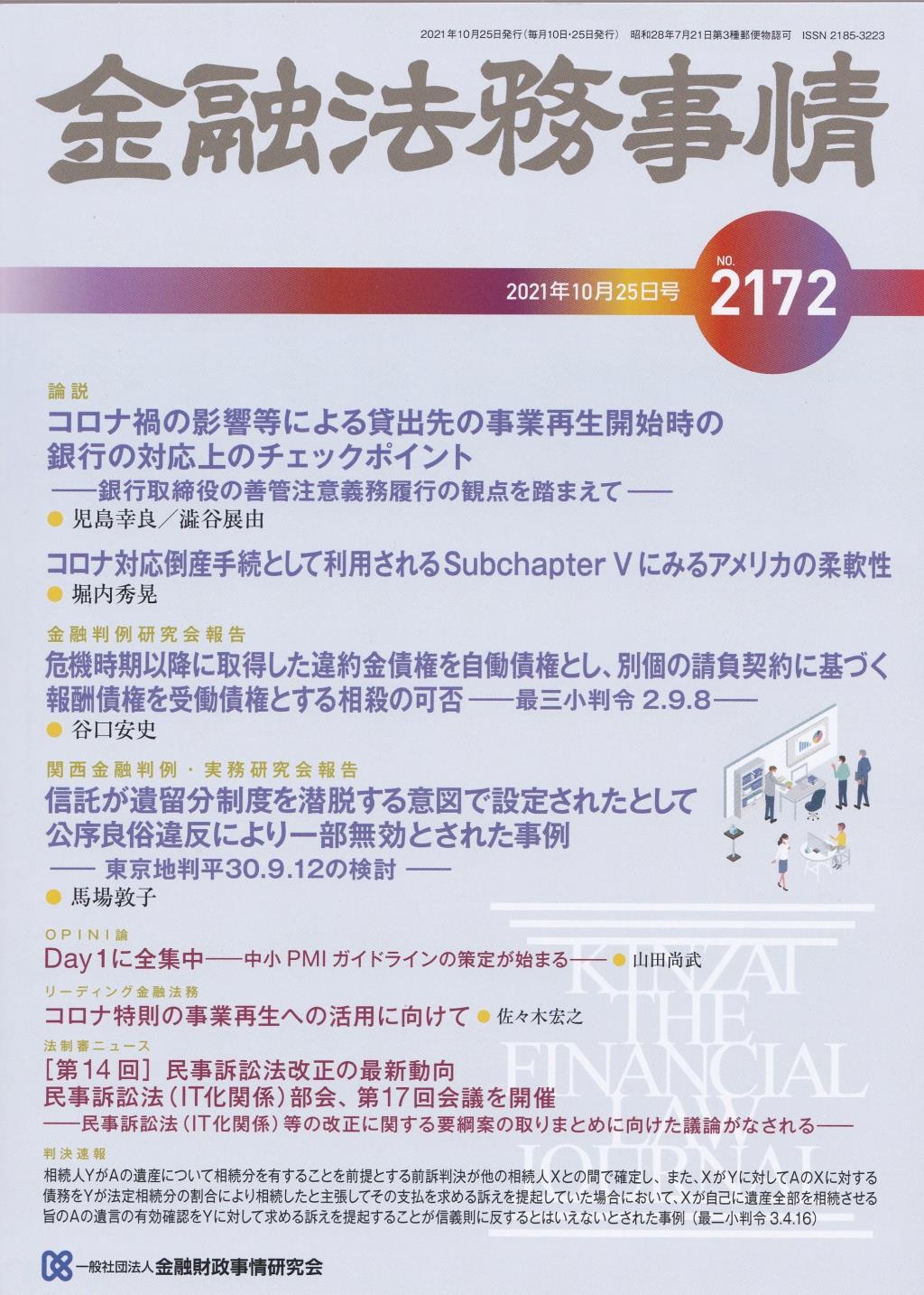 金融法務事情 No.2172 2021年10月25日号