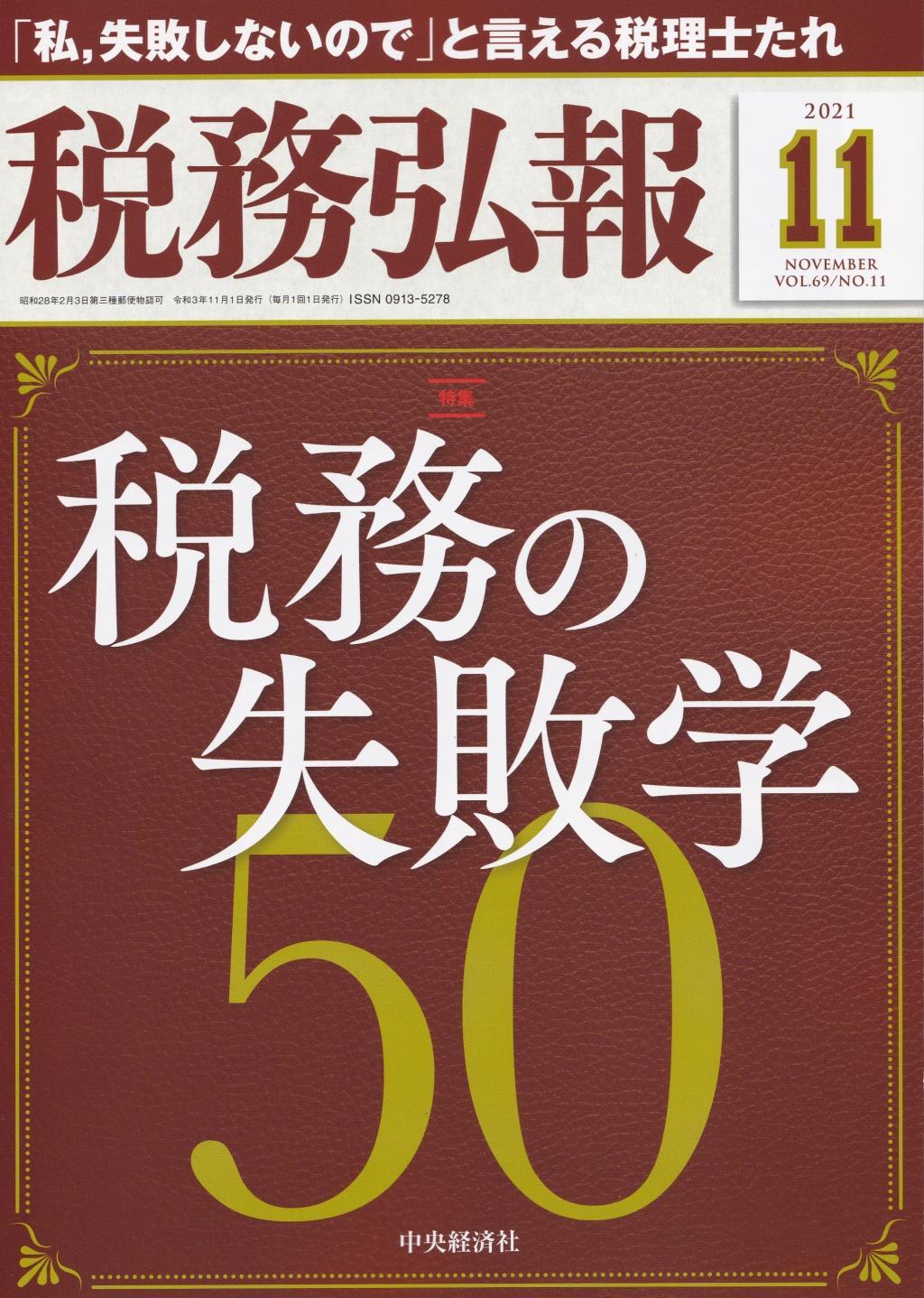 税務弘報 VOL.69/No.11/2021.11
