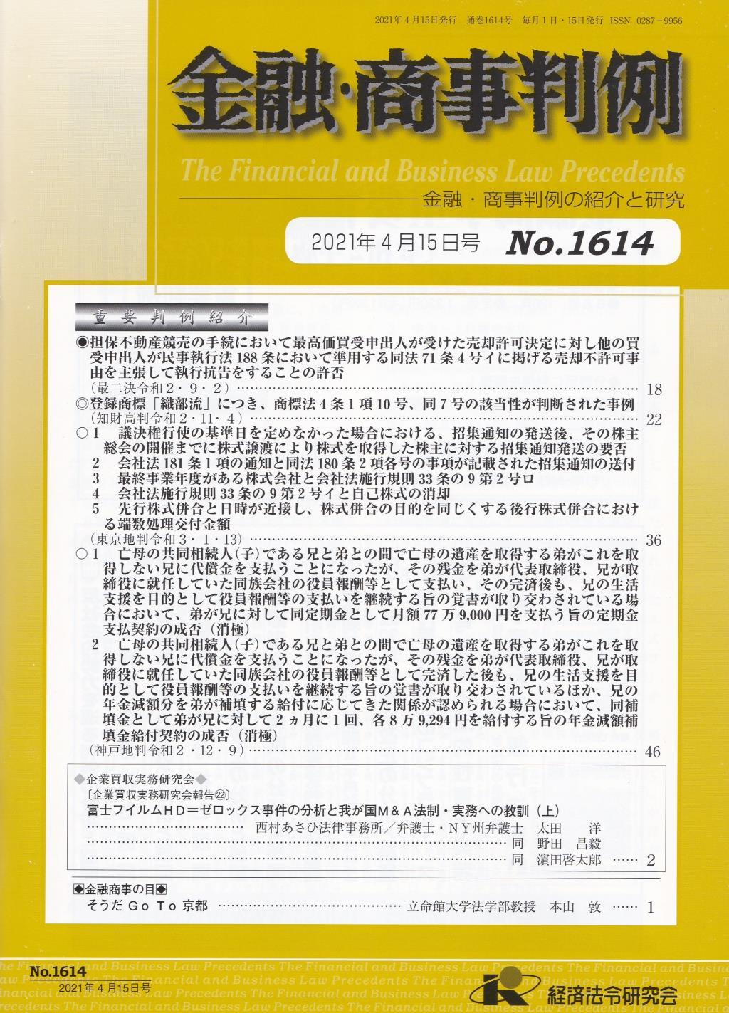 金融・商事判例 No.1614 2021年4月15日号