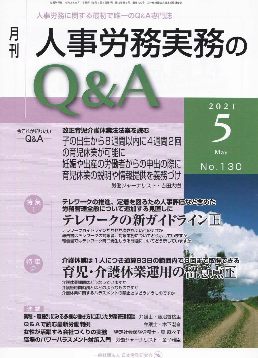月刊 人事労務実務のQ&A 2021年5月号 No.130