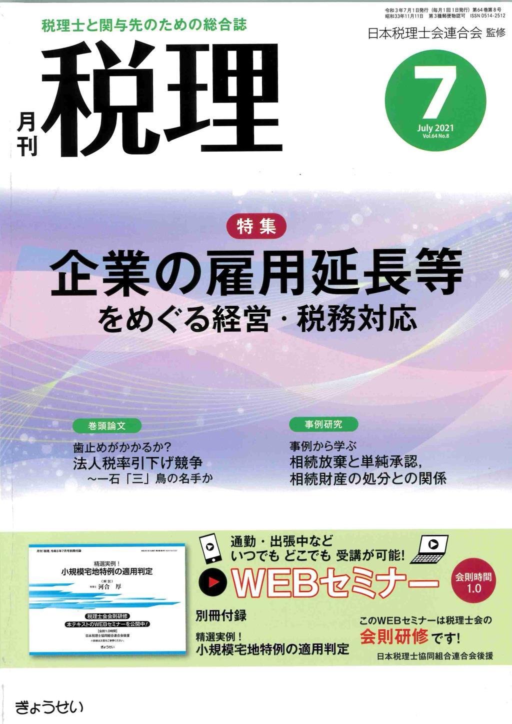 月刊 税理 2021年7月号(第64巻第8号)