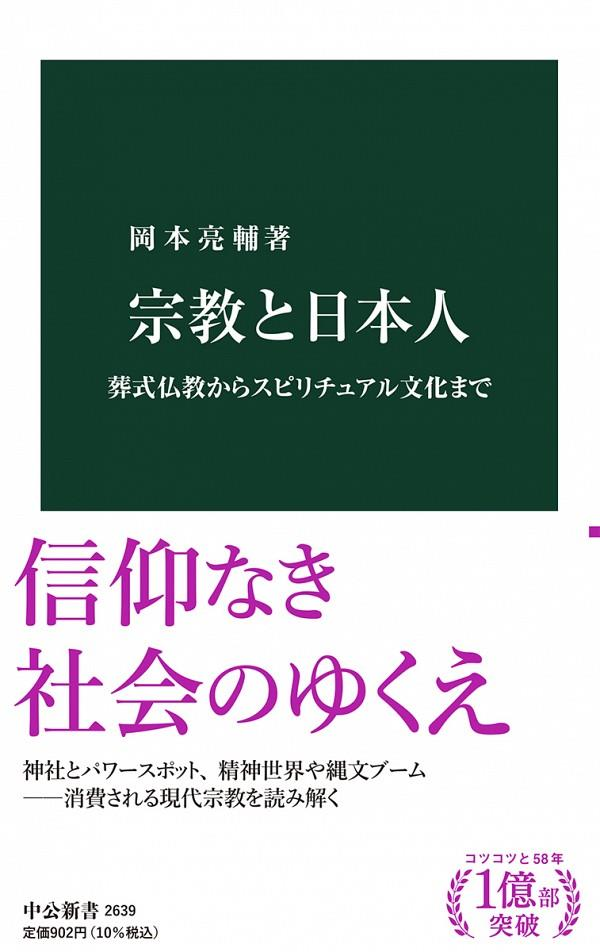 宗教と日本人