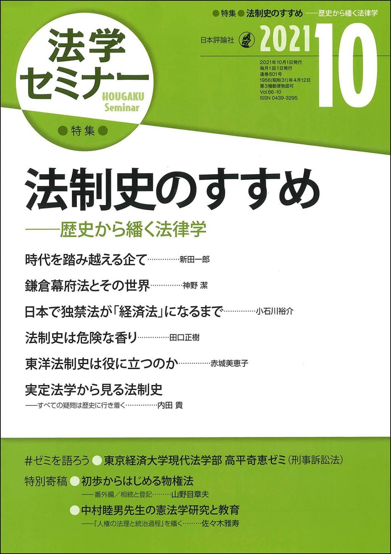 法学セミナー 2021年10月号 第66巻10号 通巻801号