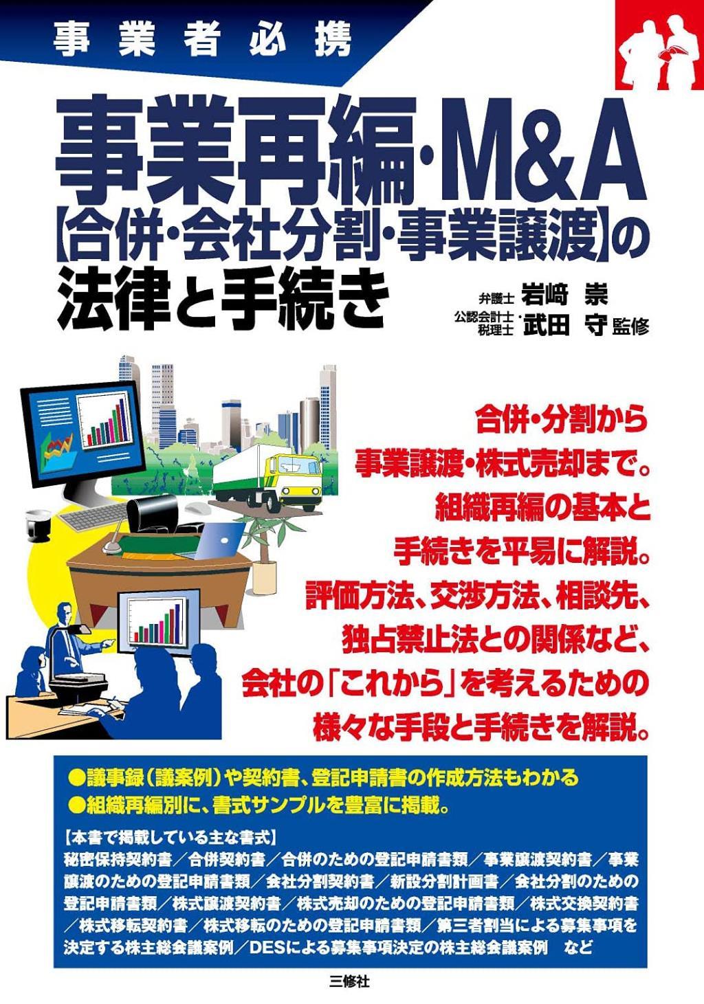事業再編・M&A【合併・会社分割・事業譲渡】の法律と手続き