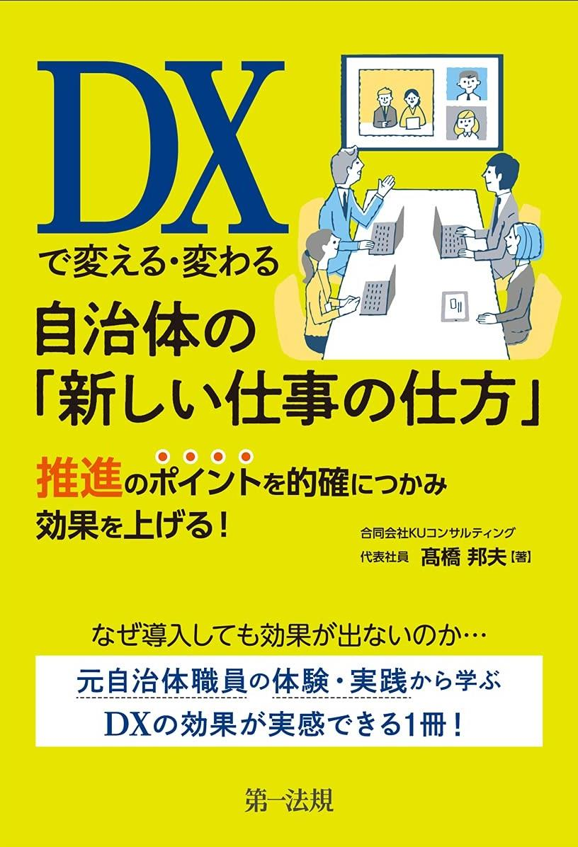 DXで変える・変わる 自治体の「新しい仕事の仕方」
