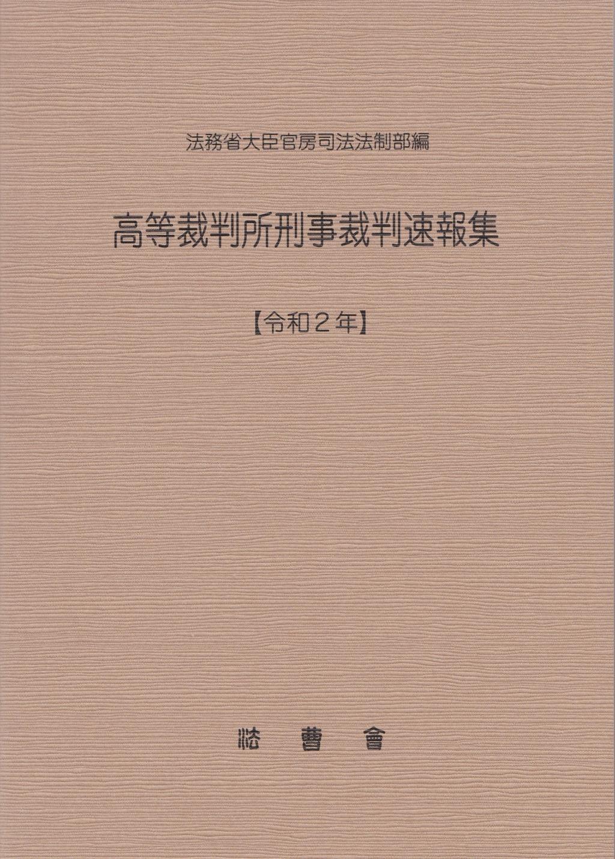 高等裁判所刑事裁判速報集[令和2年]