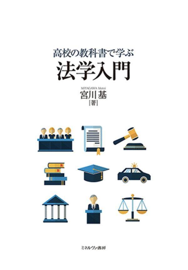 高校の教科書で学ぶ 法学入門