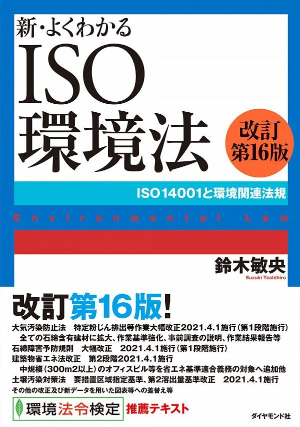 新・よくわかるISO環境法〔改訂第16版〕