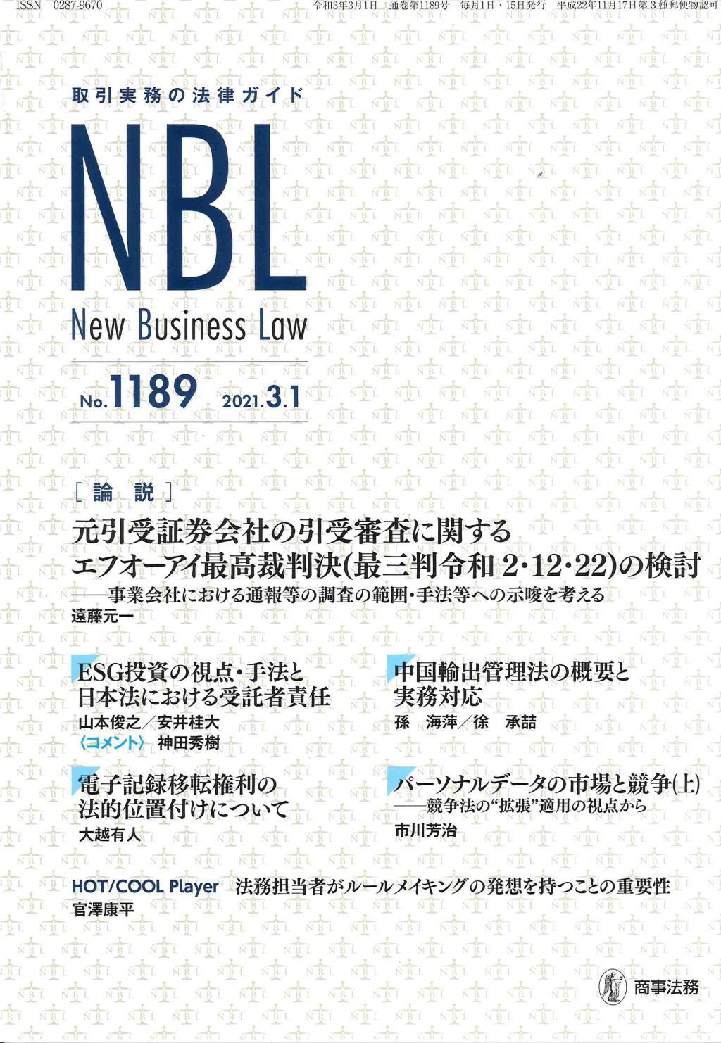 NBL No.1189 2021.3.1