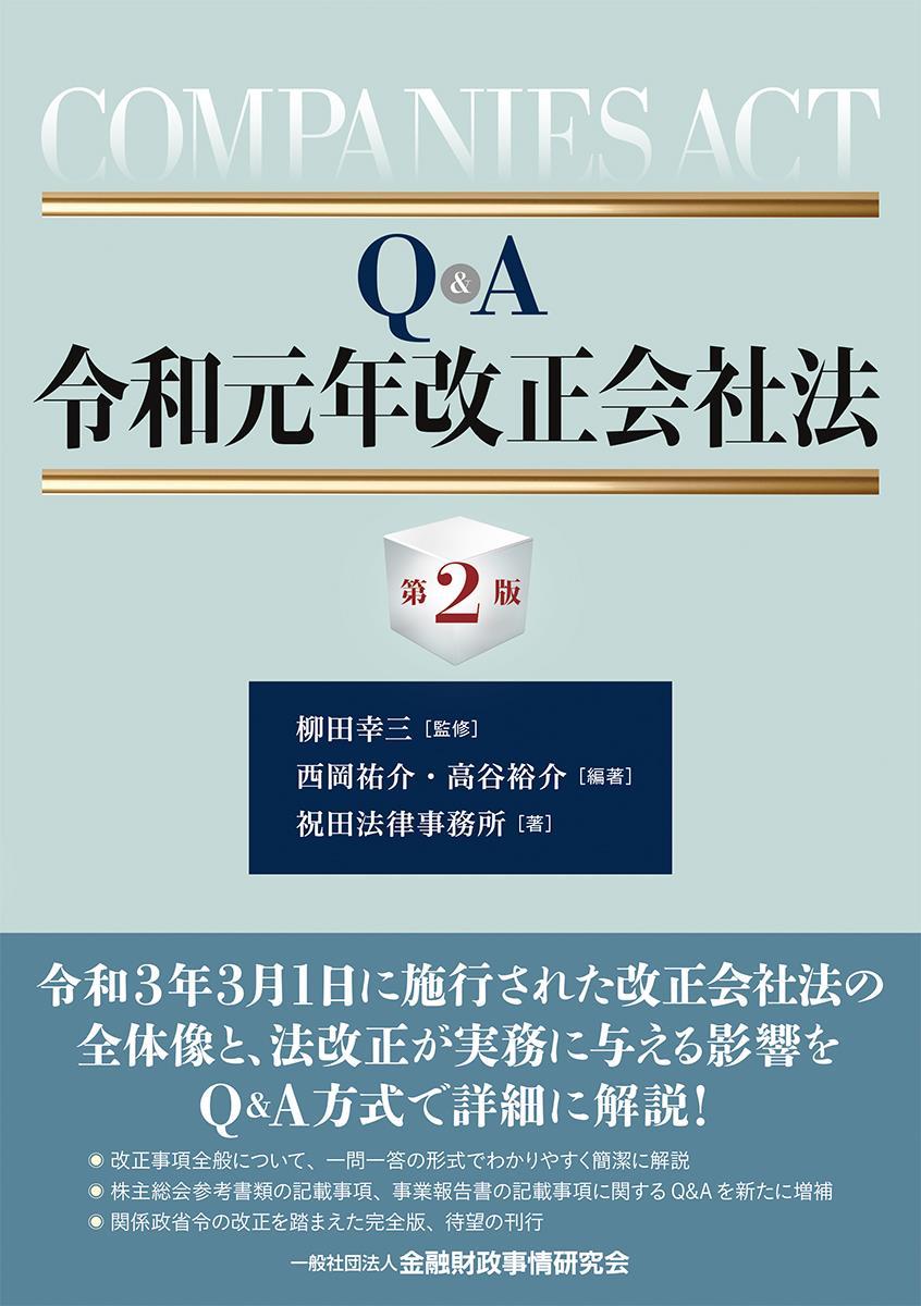 Q&A令和元年改正会社法〔第2版〕