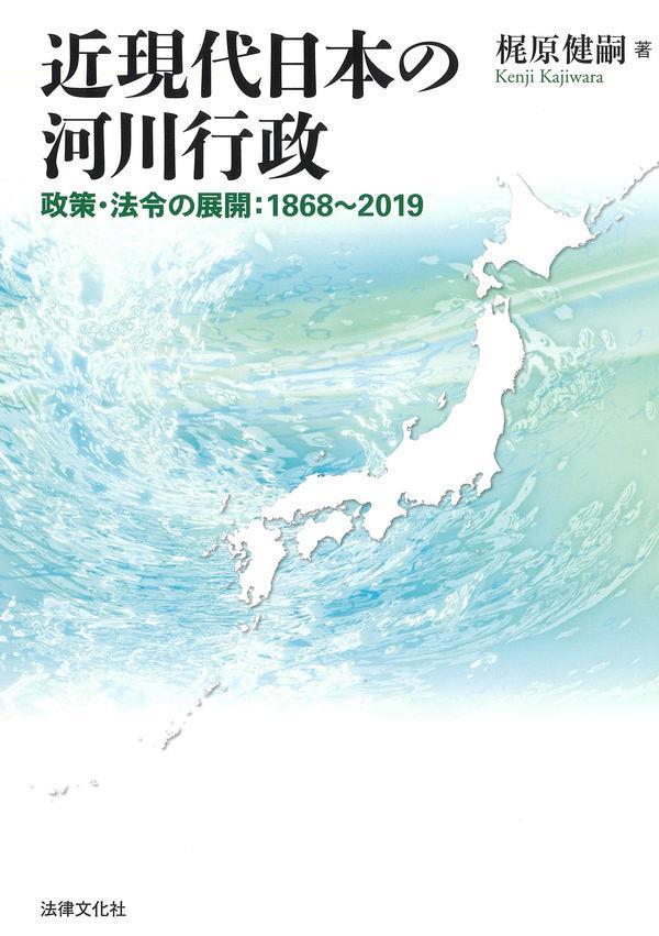 近現代日本の河川行政