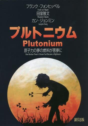 プルトニウム