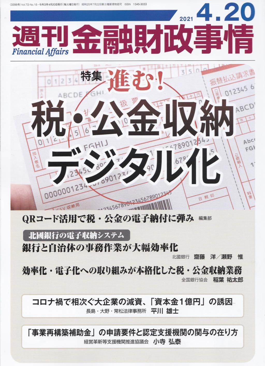 週刊金融財政事情 2021年4月20日号