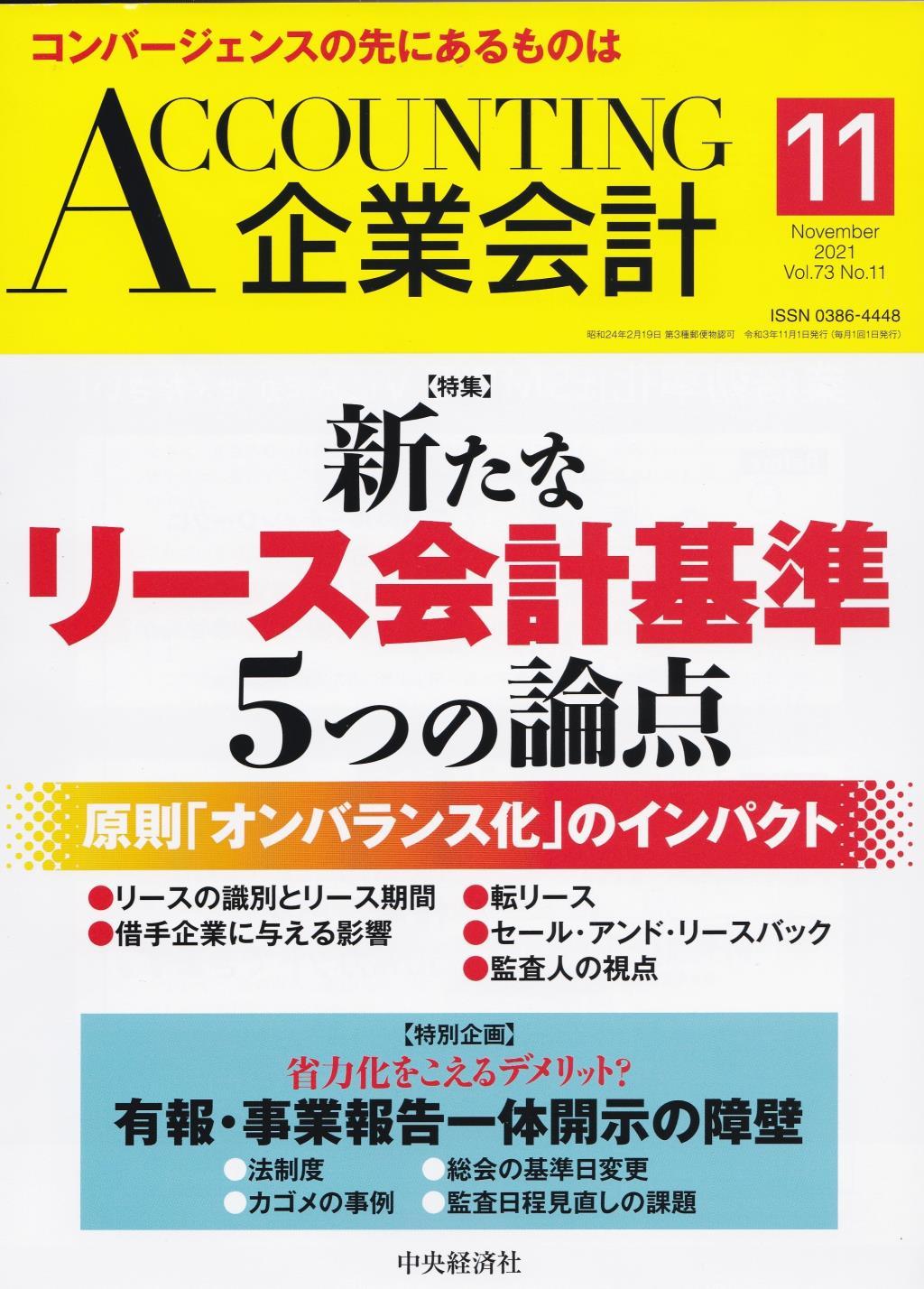 企業会計11月号 2021/Vol.73/No.11