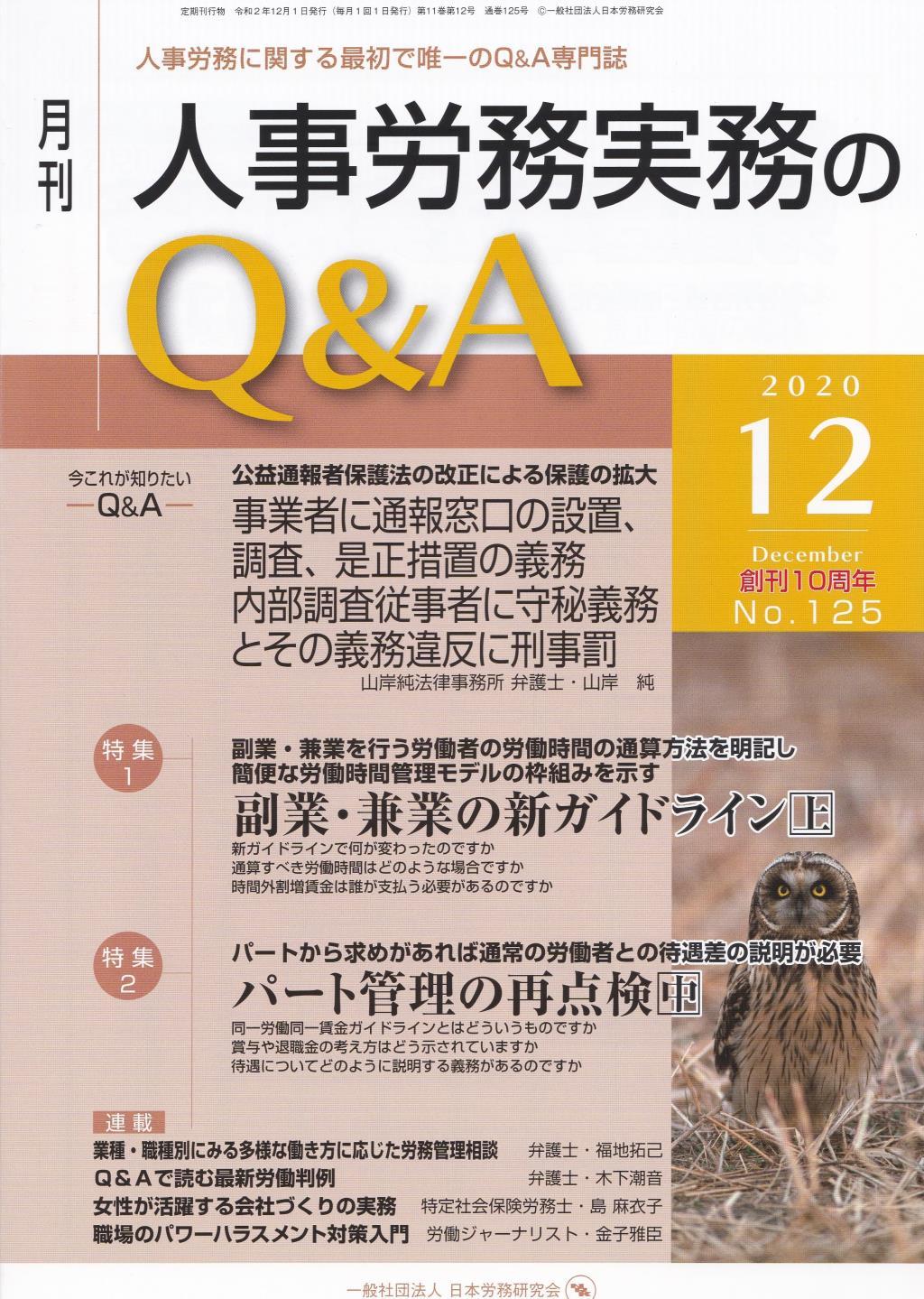 月刊 人事労務実務のQ&A 2020年12月号 No.125