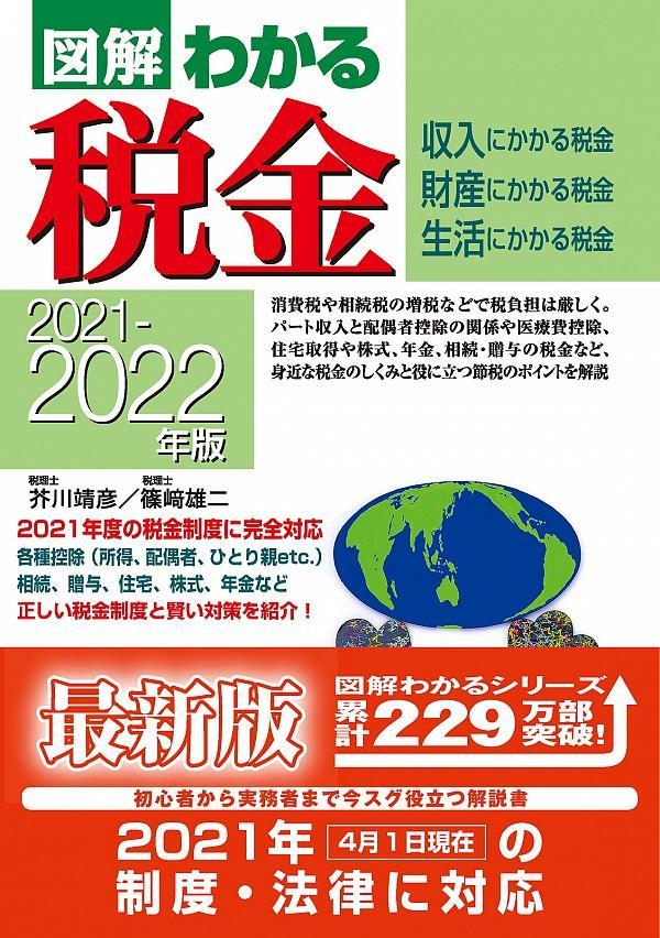 図解わかる税金 2021-2022年版