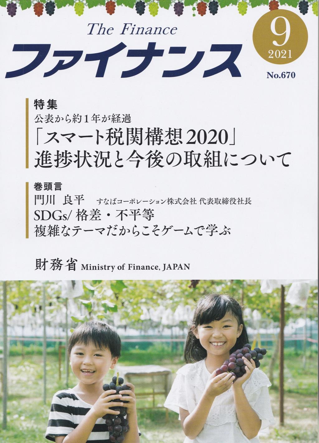 ファイナンス 2021年9月号 第57巻第6号 通巻670号