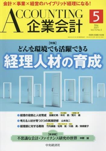 企業会計5月号 2021/Vol.73/No.5