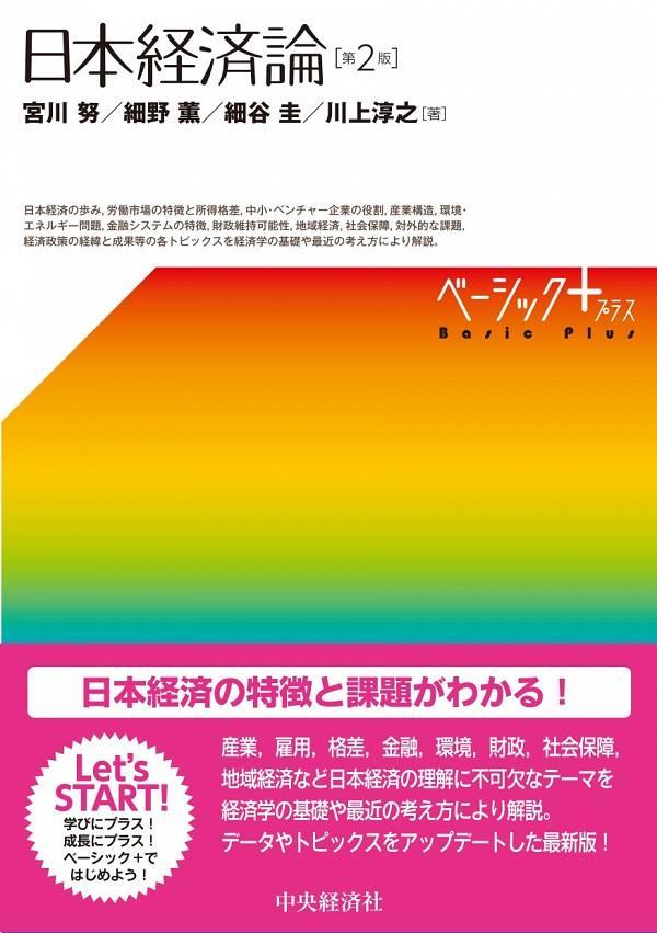 日本経済論〔第2版〕