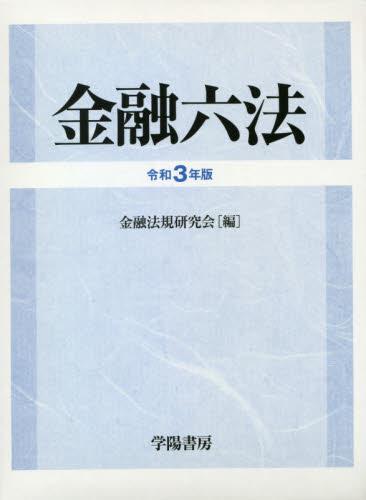 金融六法 令和3年版 2巻セット