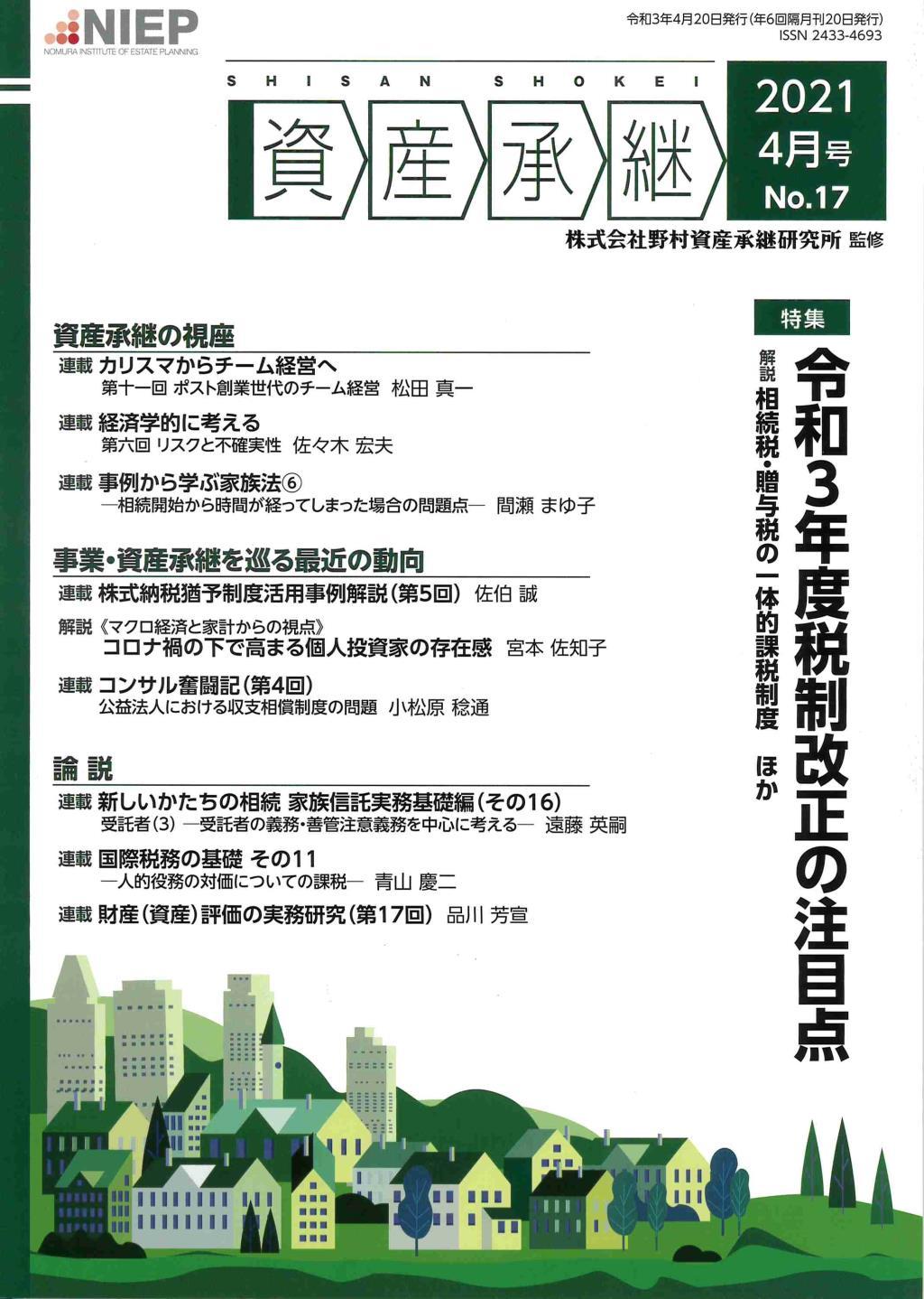 資産承継 2021年4月号 No.17