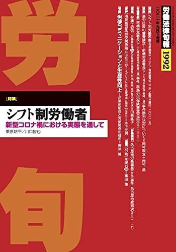 労働法律旬報 No.1992 2021/9月下旬号