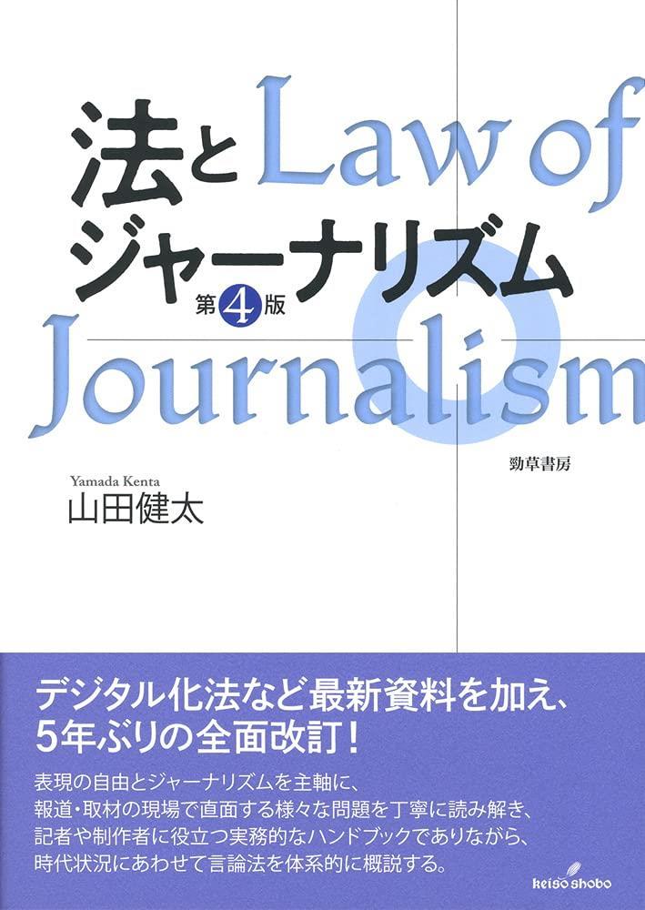 法とジャーナリズム〔第4版〕