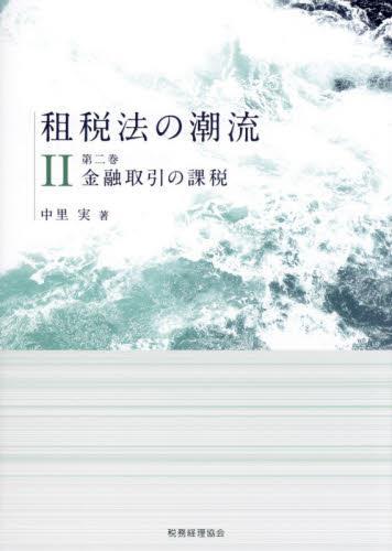 租税法の潮流Ⅱ 第二巻