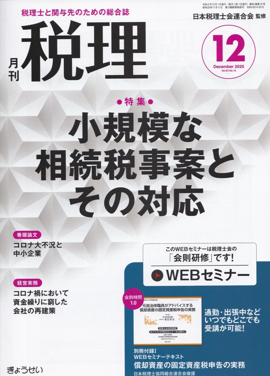 月刊 税理 2020年12月号(第63巻第15号)