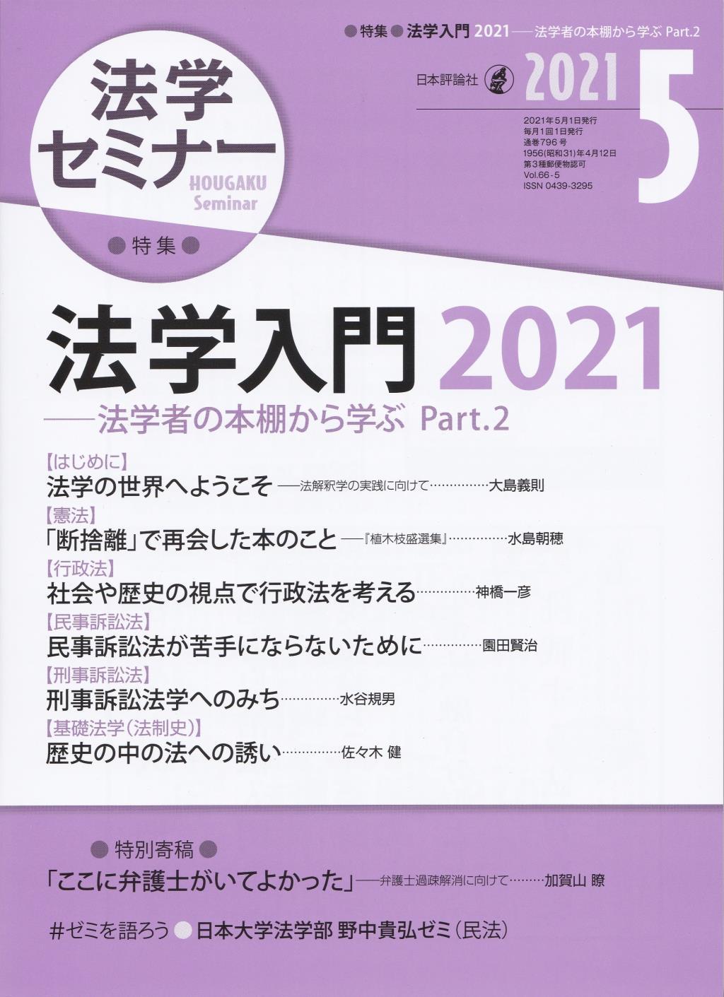 法学セミナー 2021年5月号 第66巻5号 通巻796号