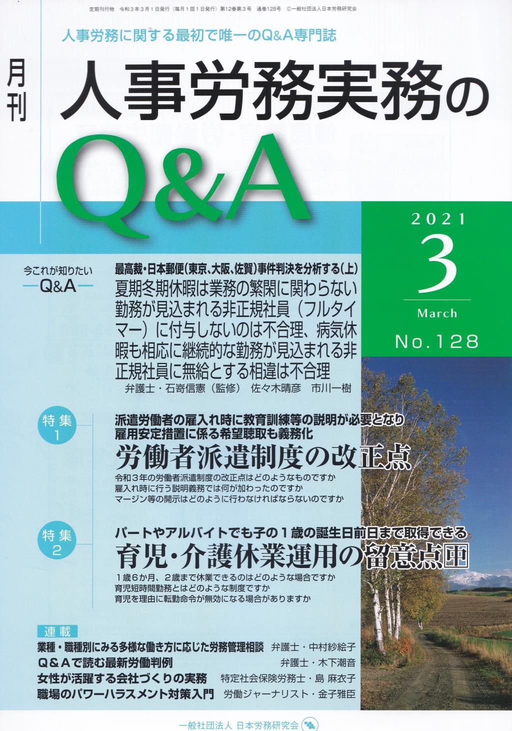 月刊 人事労務実務のQ&A 2021年3月号 No.128