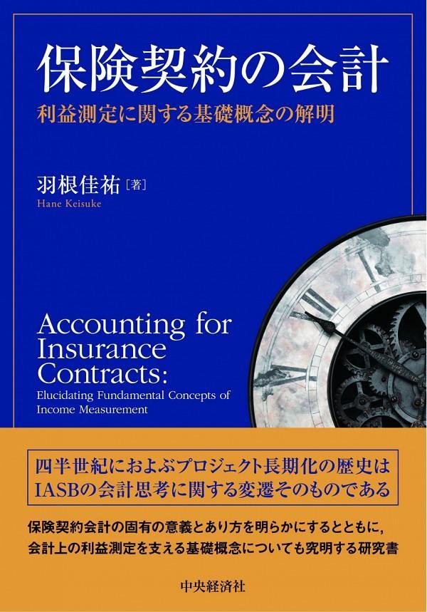 保険契約の会計