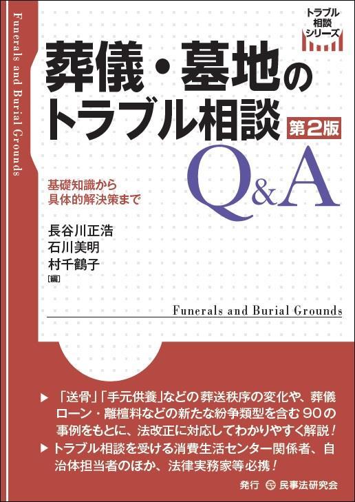葬儀・墓地のトラブル相談Q&A〔第2版〕