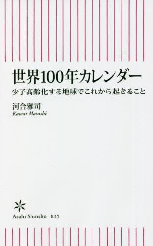 世界100年カレンダー