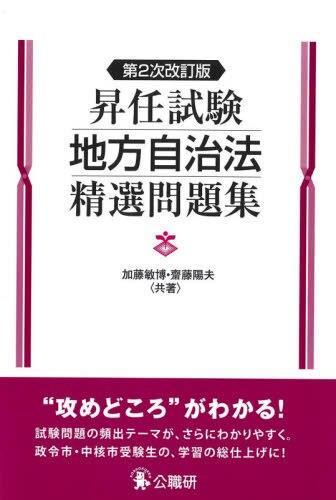 昇任試験地方自治法精選問題集〔2次改訂版〕